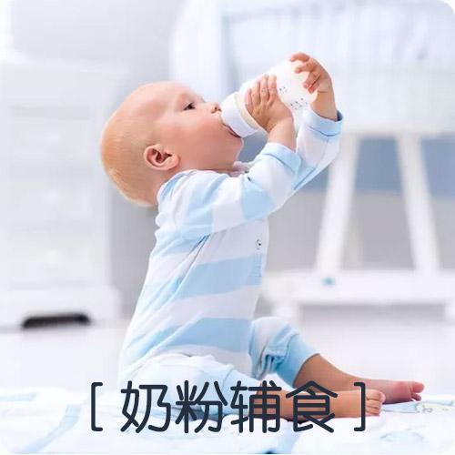 婴儿奶粉辅食品牌