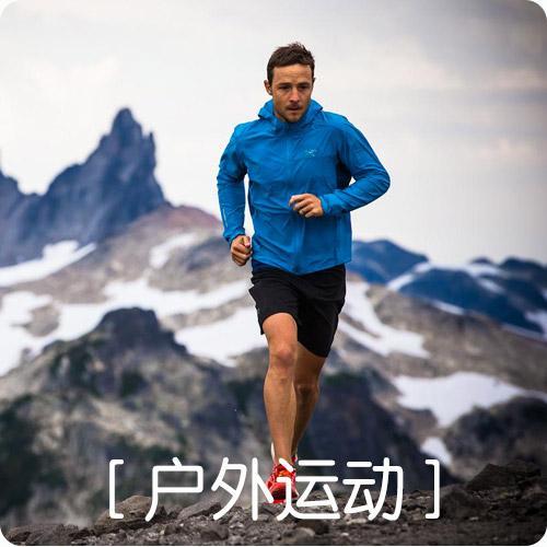 户外 - 运动 - 健康