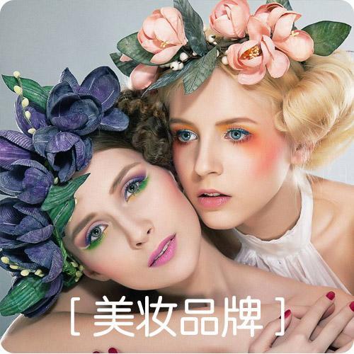 彩妆 - 化妆品 - 洗护