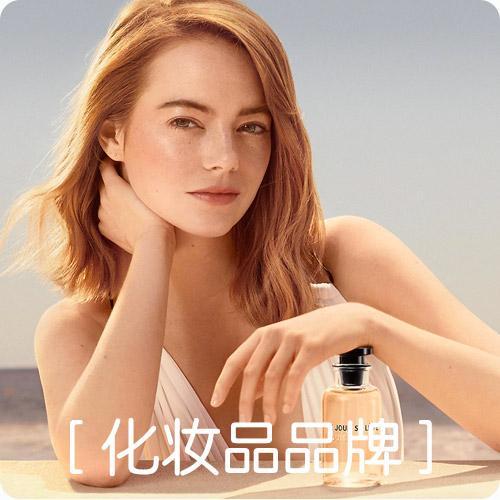 化妆品品牌