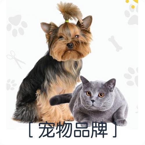 宠物周边品牌