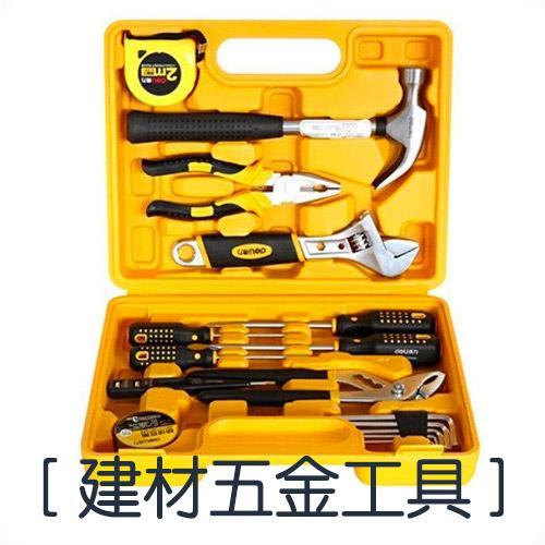 建材五金工具