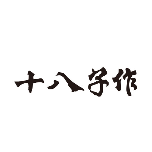 十八子作logo