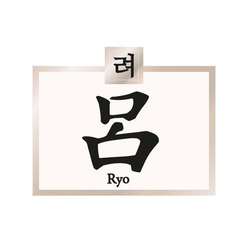Ryo吕logo
